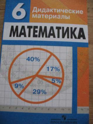 По 6 дорофеев математике кузнецова класс дидактические гдз по материалы