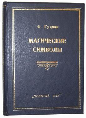 Р.брег учебник белой магии