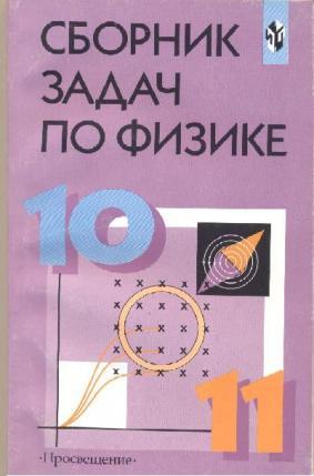 гдз по физике 7 9 класс лукашик:
