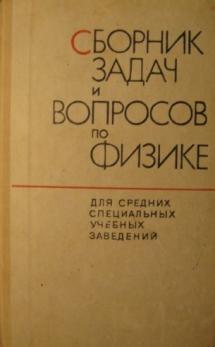 Гдз По Сборнику По Физике Гладковой