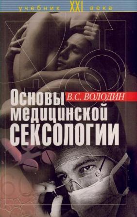 sportivnaya-meditsina-i-seksologiya