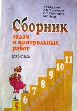 решебник по математике сборник 5 класса мерзляк полонский рабинович якир