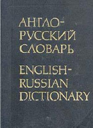 Англо русский перевод текста