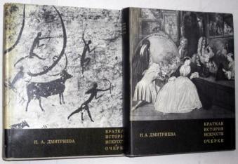 Дмитриева краткая история искусств