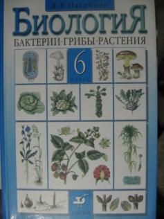 Биология. Бактерии. Грибы. Растения. 6 класс. Владимир пасечник.