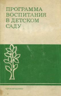 Воспитания в детском саду васильева м