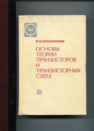 Степаненко, И.П.: Основы
