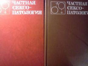 vasilchenko-chastnaya-seksopatologiya