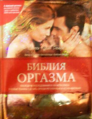 Біблія оргазма