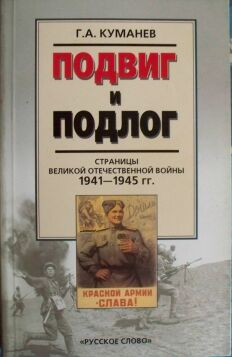 неизвестные страницы войны 1941-1945 ответы тему Встречи