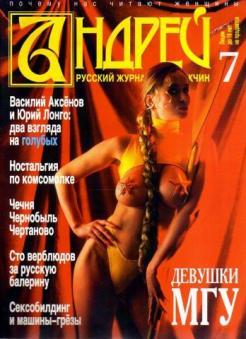 muzhskoy-zhurnal-eroticheskiy