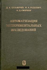 Автоматизация экспериментальных исследований] Кузьмичев, Д.А ...