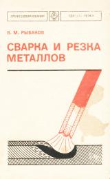 дуговая и газовая сварка рыбаков в м книга