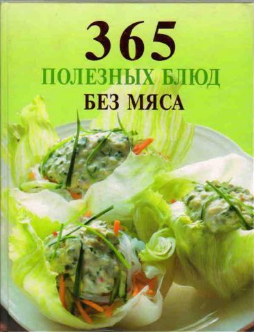 рецепты приготовления блюд без мяса