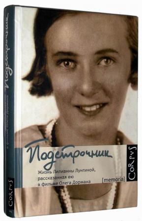 Басни русских писателей читать
