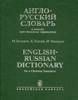 wordreference-anglo-russkiy-onlayn-perevodchik-s-transkriptsiey