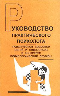 Дубровина Руководство Практического Психолога Читать - фото 5