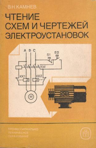 Чтение схем и чертежей электроустановок.  Камнев, В.Н.