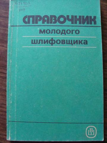 наерман м с справочник молодого шлифовщика