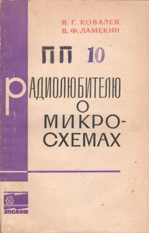Ковалев, В.Г. Радиолюбителю о микросхемах.  Ламекин, В.Ф.