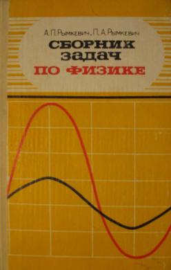 Решебник сборник задач по физике рымкевич для 8-10 классов 1984