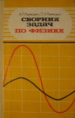 Сборник задач по физике решебник рымкевич 8-10.