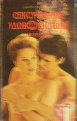 С к бекос сексуальное удовольствие для женщин