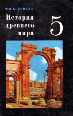 Всеобщая история. История древнего мира. 5 класс каталог.
