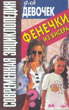 Современная энциклопедия для девочек. автор не указан.