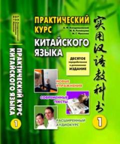 гдз по китайскому языку кондрашевский том 1