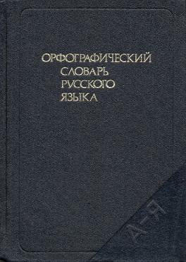 Орфографический Словарь Русского Языка Скачать Бесплатно - фото 10