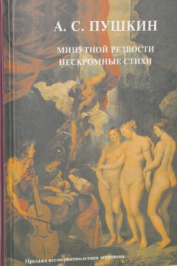 eroticheskie-poemi