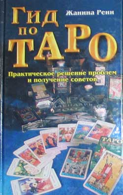 Сочетание карт Таро (Младших и Старших Арканов)
