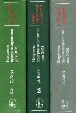 Купить кнут д искусство программирования для эвм (комплект из 3 книг)