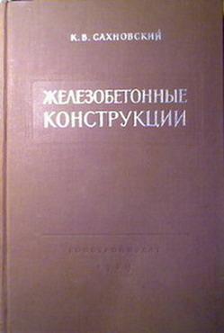 Журавлёв б.а.справочник мастера вентиляционника