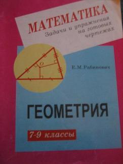 Задачи гдз 8 по геометрии класс рабинович