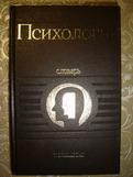 Петровский ярошевский психология словарь