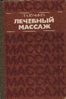 Куничев ла лечебный массаж 1979