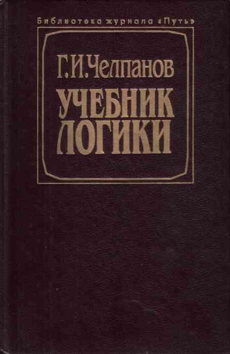 """Книга """"учебник логики"""" челпанов георгий иванович скачать."""