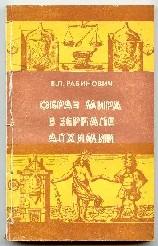 Книга рабинович в - алхимия-2012