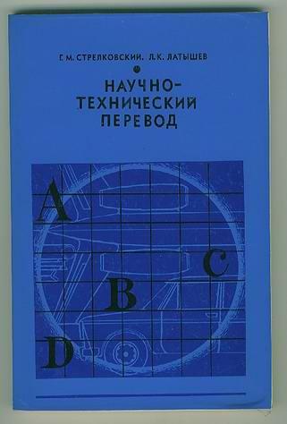 Комиссаров в, черняховская л, латышев л и др, текст и перевод