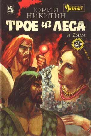 Славянское фэнатази - Трое из леса .