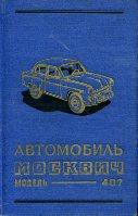 москвич 407 инструкция по эксплуатации