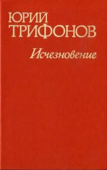 Ю трифонов был писателем, во многом сформировавшим духовный облик мыслящего поколения 70 - 80-х годов