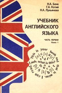 Решебник по английскому языку бонк