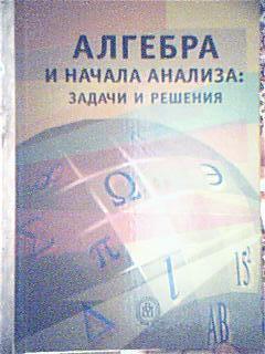 по алгебре башмаков гдз 10-11 учебник