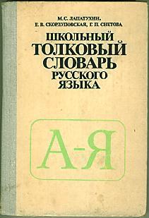 толковый словарь русского языка - фото 7