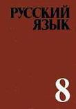 Упражнение 145 гдз русский язык 9 класс бархударов сг