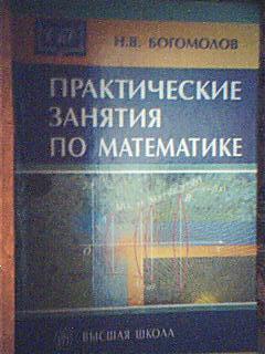 1990 решебник математике занятия математике практические богомолов по по