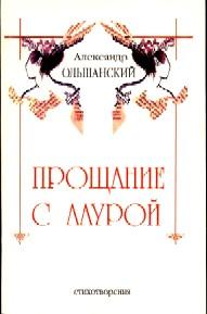 Ольшанский, Александр Игоревич: Прощание с лаурой